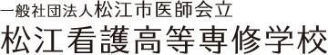 一般社団法人 松江市医師会立松江看護高等専修学校