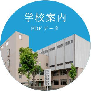 学校案内(PDFデータ)
