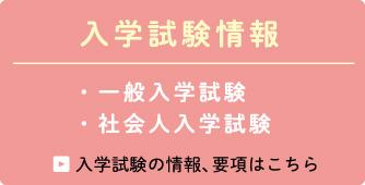 入学試験/一般入学試験/社会人入学試験 入学試験の情報、要項はこちら