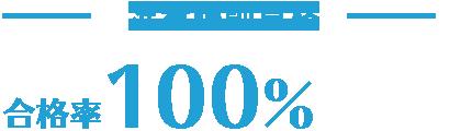 准看護師資格 合格率100%