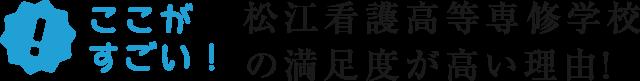 ここがすごい! 松江看護高等専修学校の満足度が高い理由!